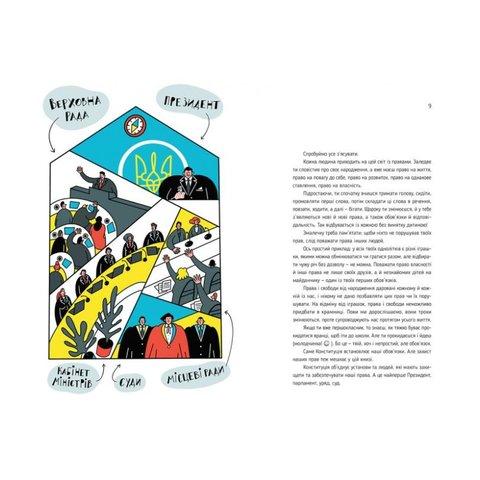 Книга Я і КонституціЯ - Денисенко Лариса, Ильков Александр, Стельмащук Андрей, Шулима Алена - /*Photo|product*/